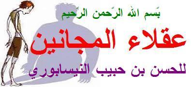 من تحامق وليس بأحمق وتجان وليس بمجنون Magane10