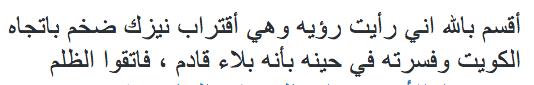 اقتراب نيزك ضخم باتجاه الكويت Aerj6o10