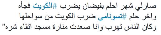 فيضان وتسونامي يضرب الكويت والناس تهرب Dkpjyo10