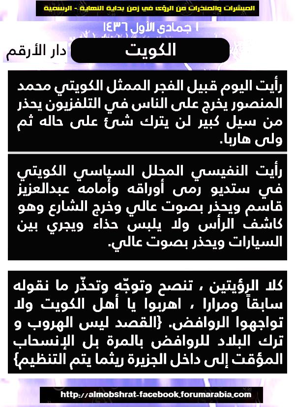 رؤيتين عن الكويت تنصح وتوجّه وتحذّر: اهربوا يا أهل الكويت ولا تواجهوا الروافض  Iejtsz10