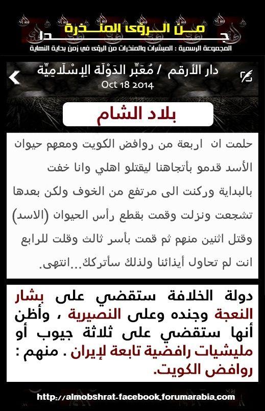 الدولة الإسلامية ستقضي على بشار، النصيرية، وميليشيات رافضية تابعة لإيران منها روافض الكويت Jcqejc10