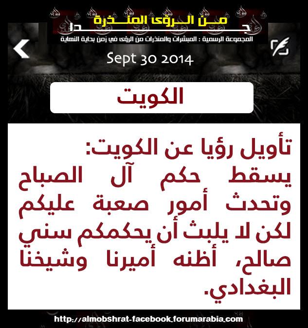 سقوط حكم آل صباح + حدوث أمور صعبة + يليها حكم رجل سنّي صالح Myeqss10
