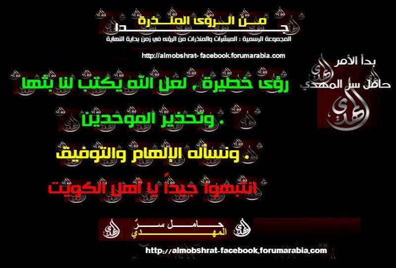 رؤى خطيرة ، لعل الله يكتب لنا بثها وتحذير الموحدين . ونسأله الإلهام والتوفيق .  انتبهوا جيداً يا أهل الكويت ، Xxxxxx10