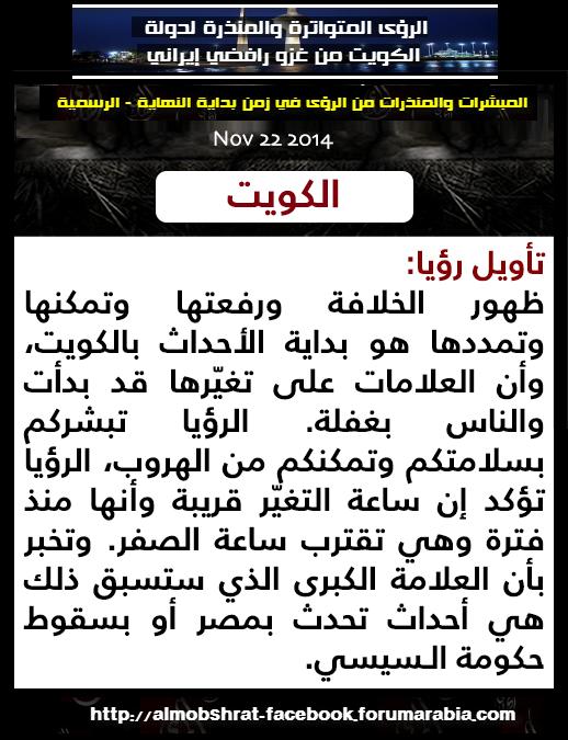 اقتراب التغير وبدء الأحداث في #الكويت Ynu0n510