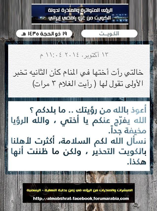 رؤيا مخيفة عن الكويت رفض دار الأرقم تعبيرها Zbwysm10