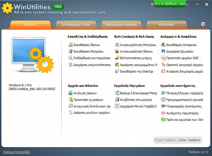 WinUtilities Free Edition 15.74 1022