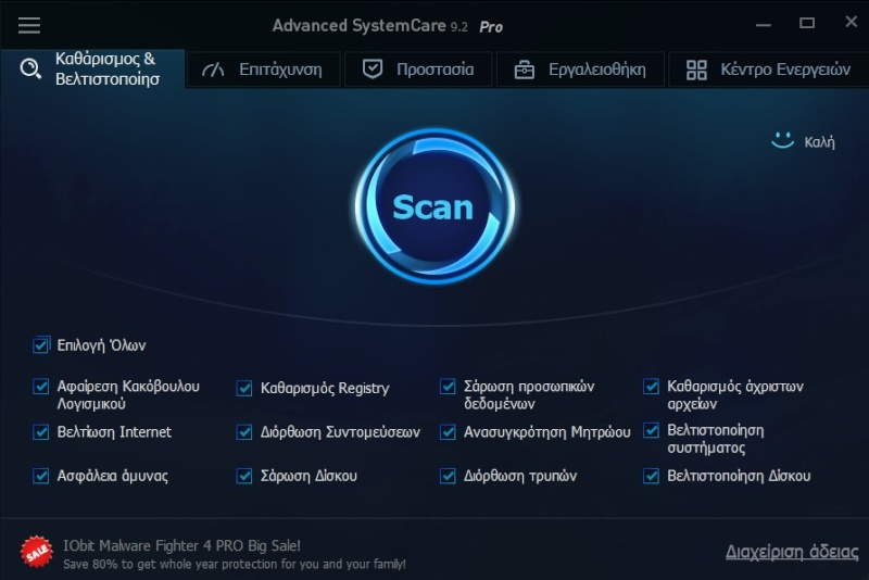 Advance SystemCare 9 Pro (Review) 1114