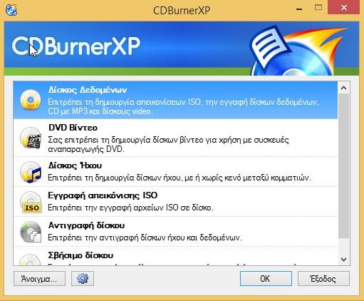 CDBurnerXP 4.5.8.7128 113