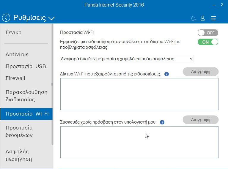 Panda Internet Security 2016 (Review) 1132