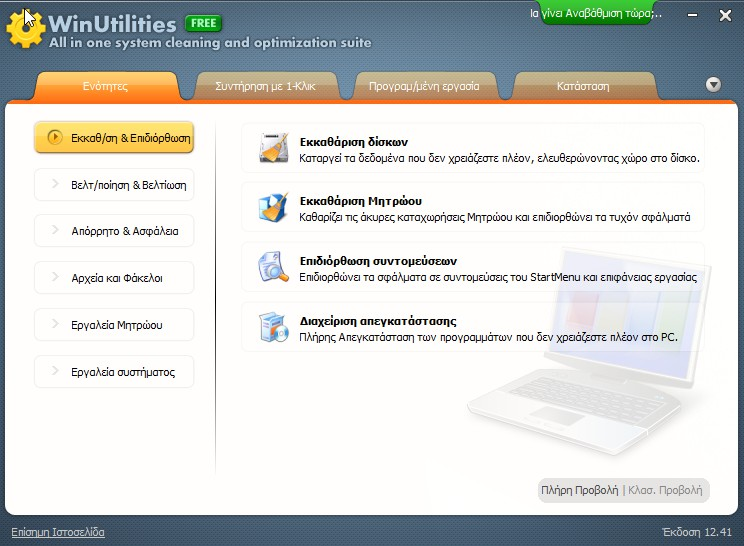 System Utilities 1140