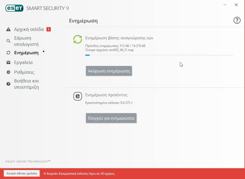 ESET Smart Security 9 2016 (Review) 1150