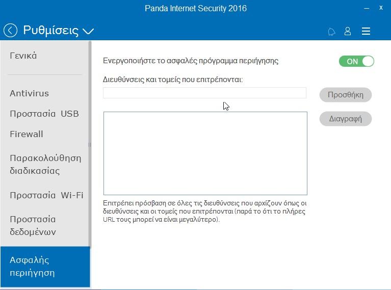 Panda Internet Security 2016 (Review) 1215