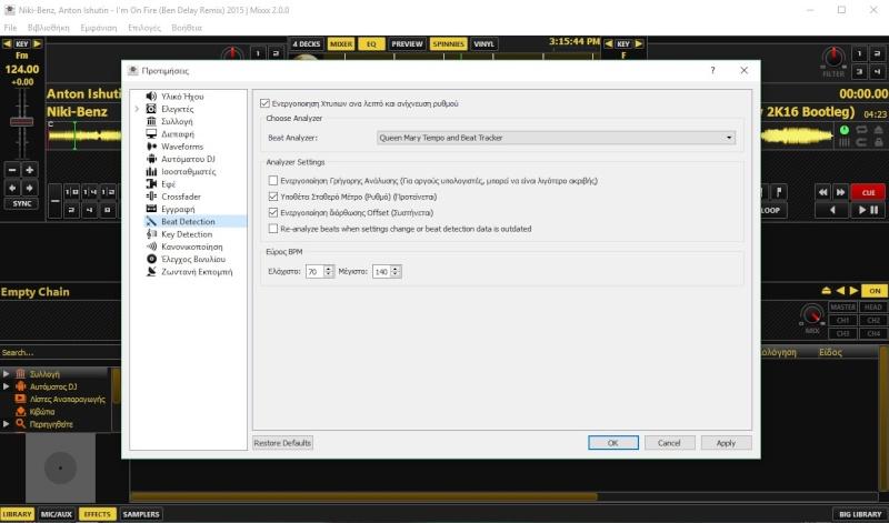 Mixxx 2.2.4 - Πολύ καλή δωρεάν λύση για djs 1223