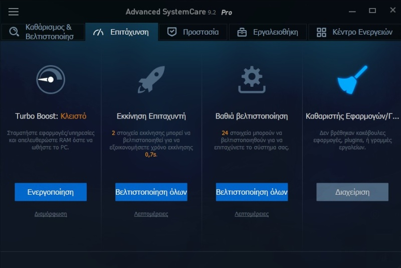 Advance SystemCare 9 Pro (Review) 1313