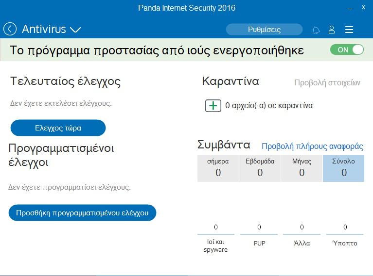 Panda Internet Security 2016 (Review) 1315