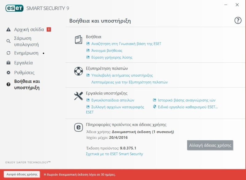 ESET Smart Security 9 2016 (Review) 1417