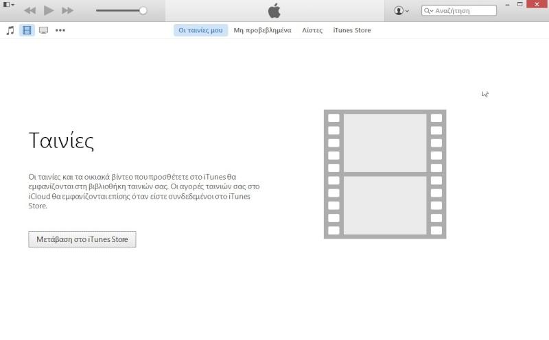 iTunes 12.10.9 1418
