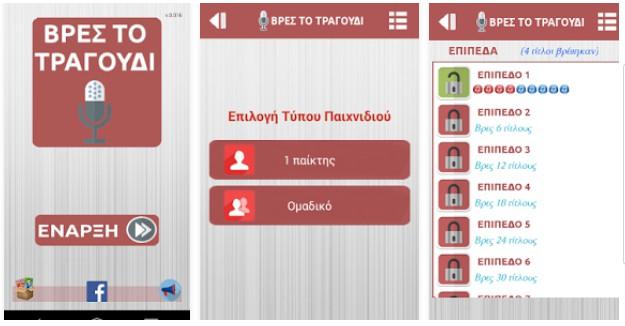 Android: ΒΡΕΣ ΤΟ ΤΡΑΓΟΥΔΙ 0.025  149