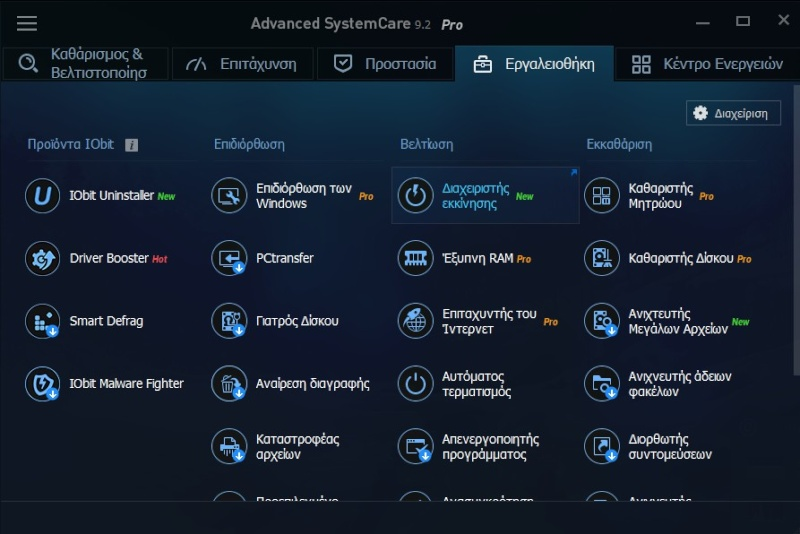 Advance SystemCare 9 Pro (Review) 1511