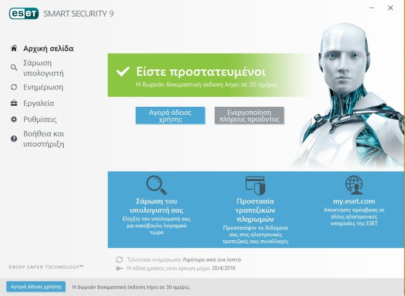 ESET Smart Security 9 2016 (Review) 1515