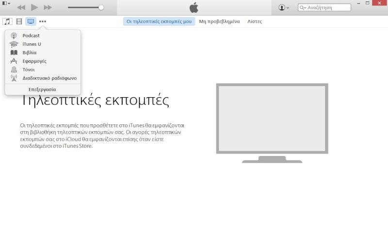 iTunes 12.10.9 1615