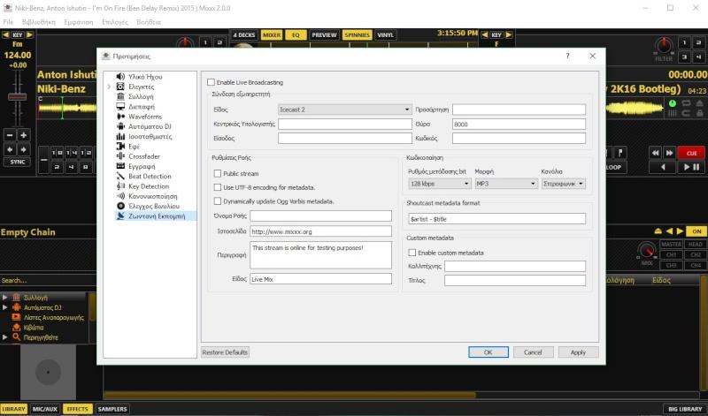 Mixxx 2.2.4 - Πολύ καλή δωρεάν λύση για djs 1617