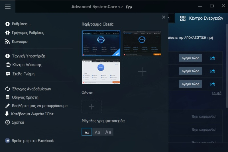 Advance SystemCare 9 Pro (Review) 1712