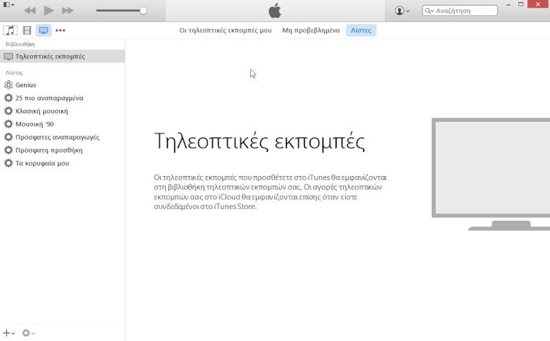 iTunes 12.10.9 1714