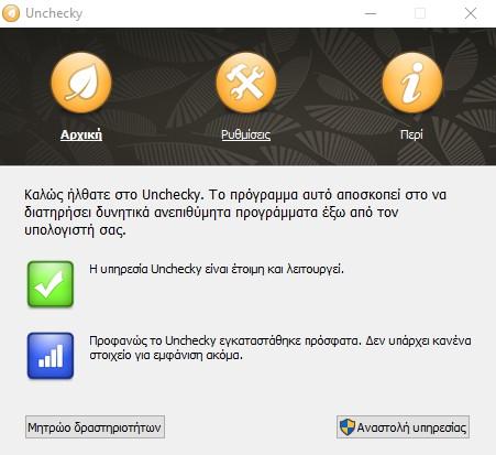 Unchecky 1.2 - Χρήσιμη εφαρμογή για τους βιαστικούς! 198