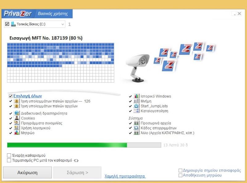 PrivaZer 4.0.14 2104