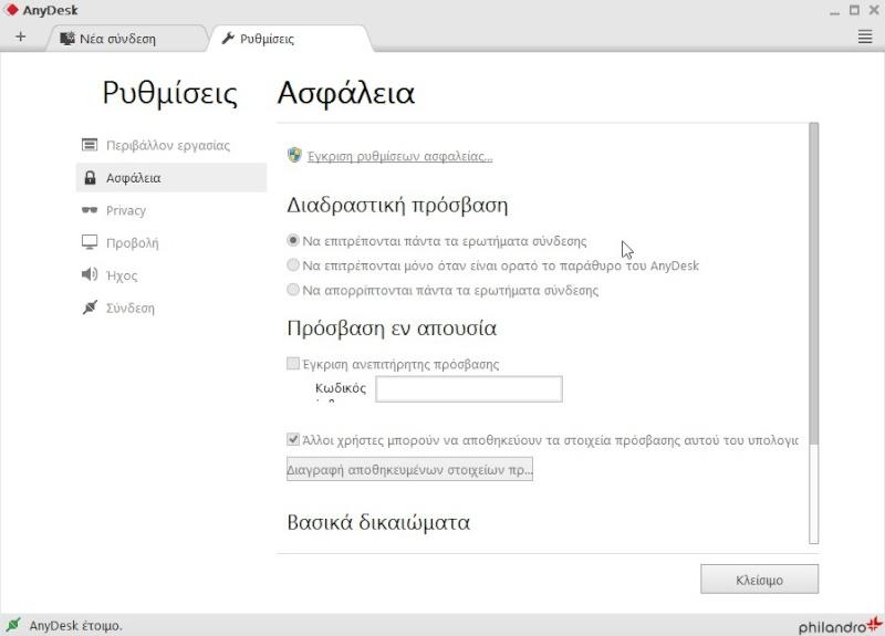 AnyDesk 5.1.1 2112