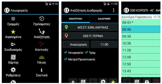 Android: Το επόμενο λεωφορείο 2.3.4  241