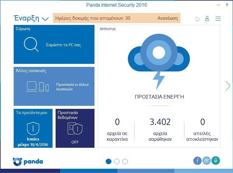 Panda Internet Security 2016 (Review) 278