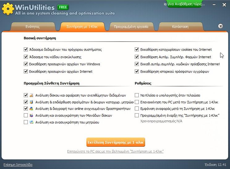 WinUtilities Free Edition 15.74 282