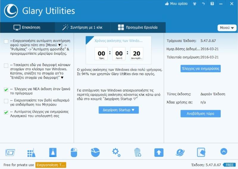 System Utilities 284