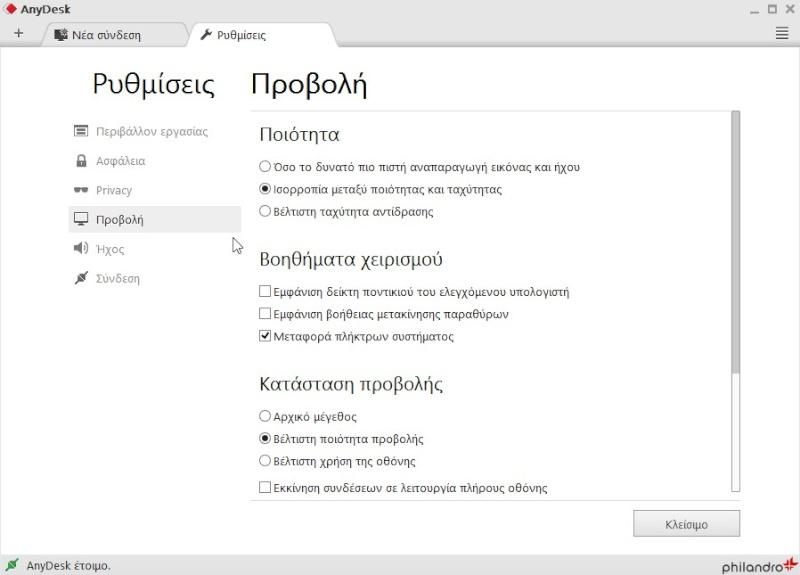 AnyDesk 5.1.1 386