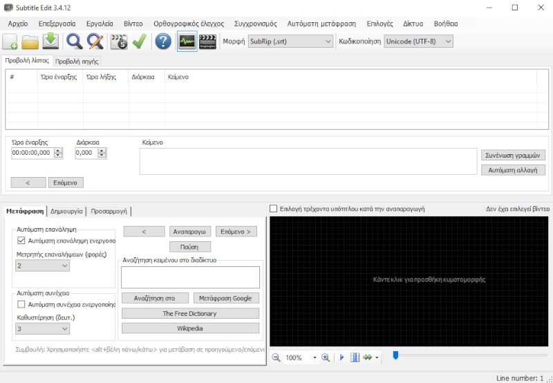 Subtitle Edit 3.6.0- Tροποποιήσετε ή συγχρονίστε υπότιτλους σε ταινίες 387