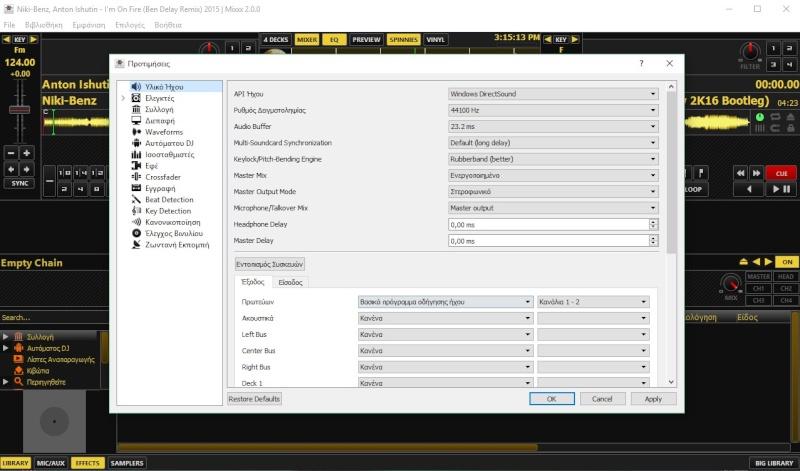 Mixxx 2.2.4 - Πολύ καλή δωρεάν λύση για djs 390