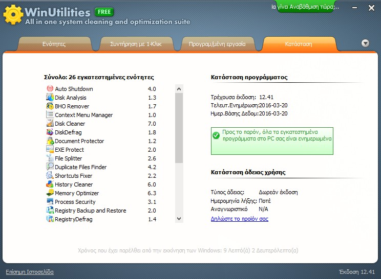 WinUtilities Free Edition 15.74 451