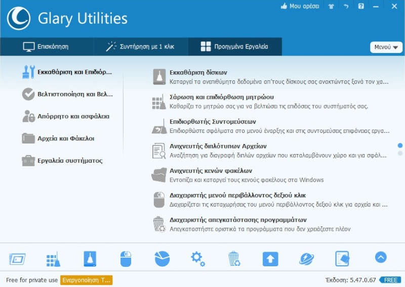 Glary Utilities 5.125.0.150  453