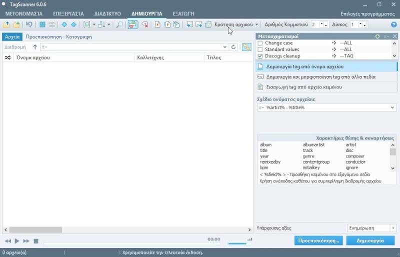 TagScanner 6.1.5 - Διαχειριστείτε τα μουσικά αρχεία σας  468