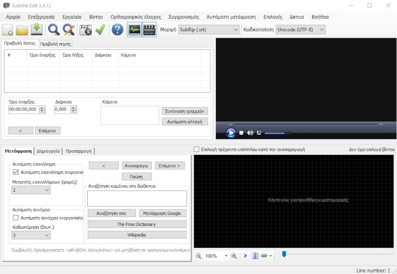 Subtitle Edit 3.6.0- Tροποποιήσετε ή συγχρονίστε υπότιτλους σε ταινίες 472