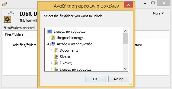 IObit Unlocker 1.1.2.1 510