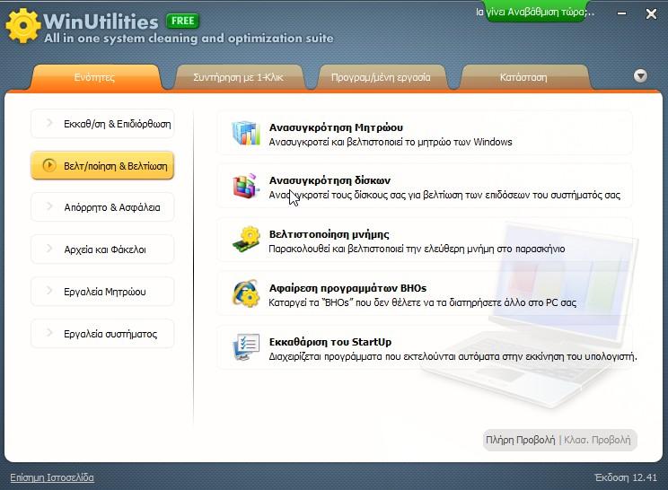 WinUtilities Free Edition 15.74 552