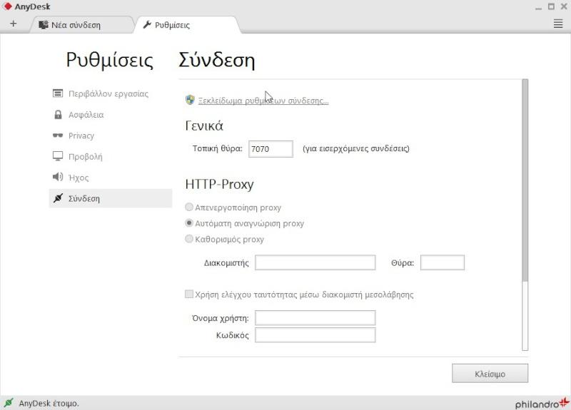 AnyDesk 5.1.1 569