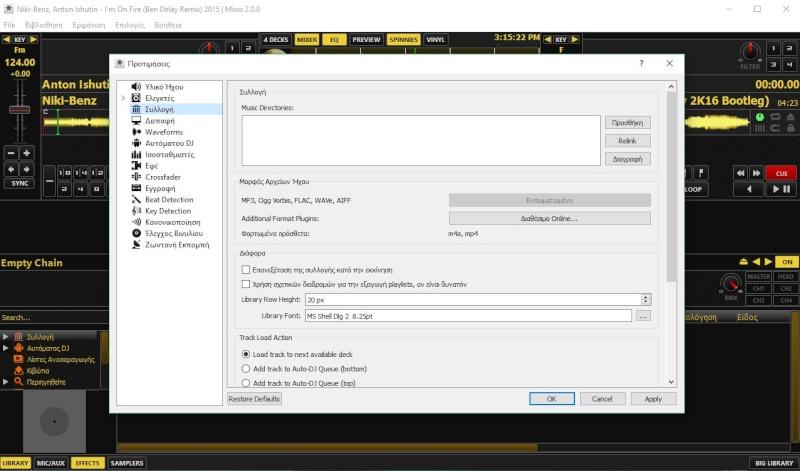 Mixxx 2.2.4 - Πολύ καλή δωρεάν λύση για djs 570