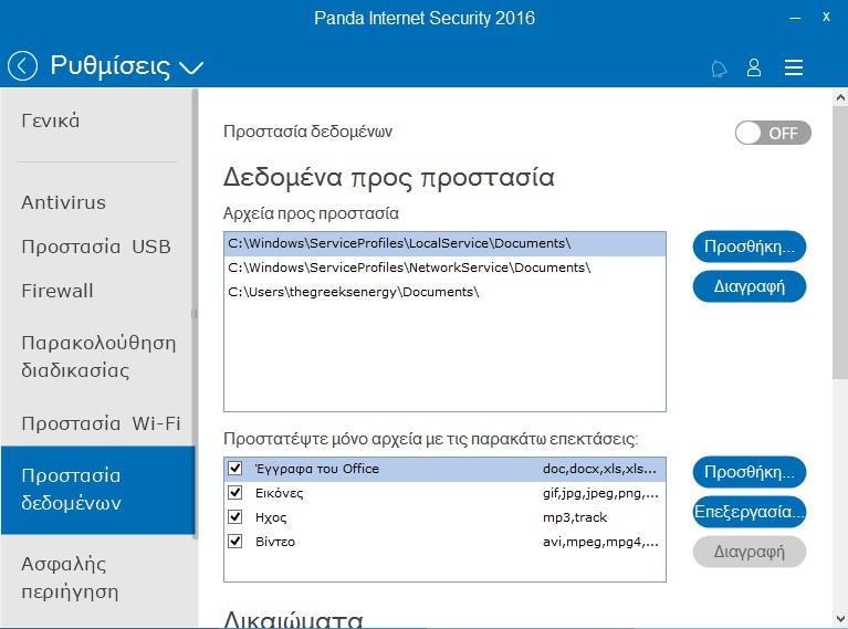 Panda Internet Security 2016 (Review) 641