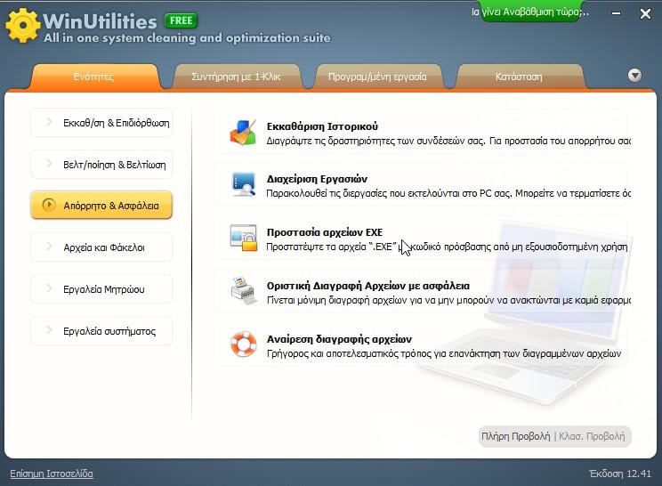 WinUtilities Free Edition 15.74 645