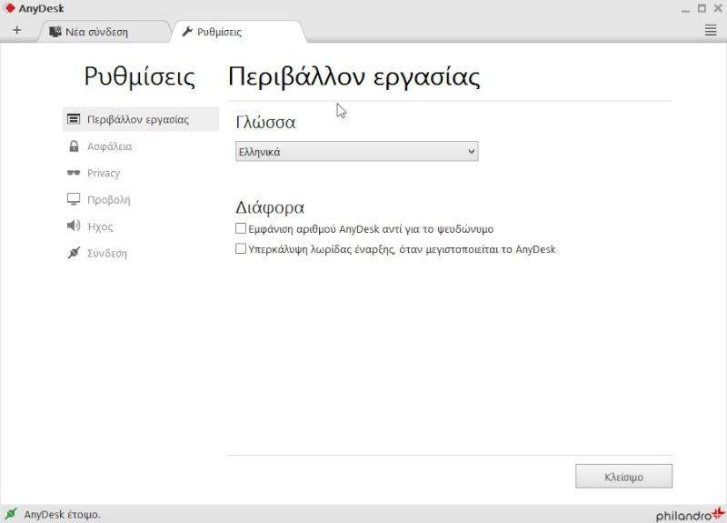 AnyDesk 5.1.1 658