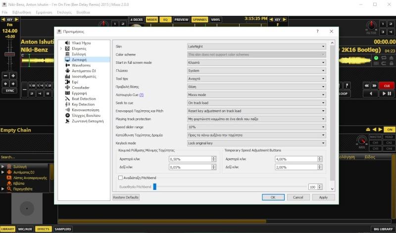 Mixxx 2.2.4 - Πολύ καλή δωρεάν λύση για djs 659